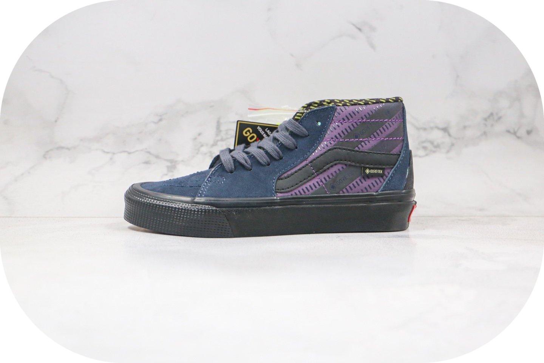 万斯VANS Sk8-Mid GORE-TEX公司级版本高帮机能蓝紫色硫化板鞋原楦头纸板打造