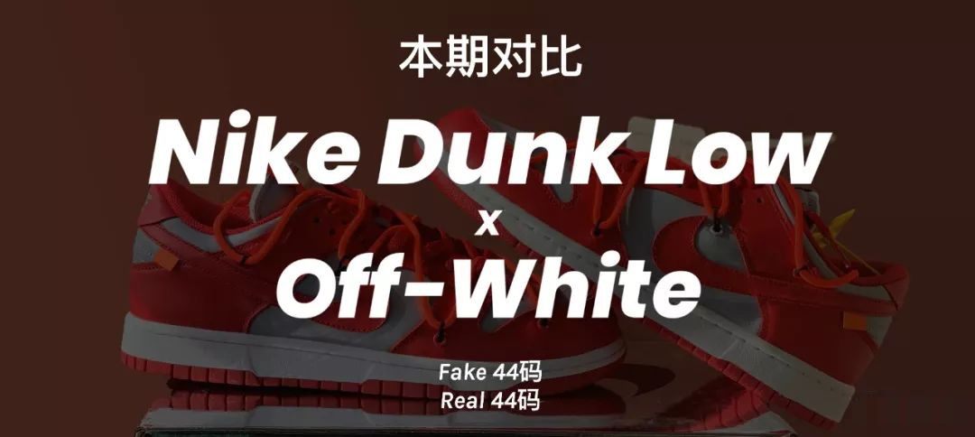 Nike Dunk Low x Off White OW联名 灰红真假对比
