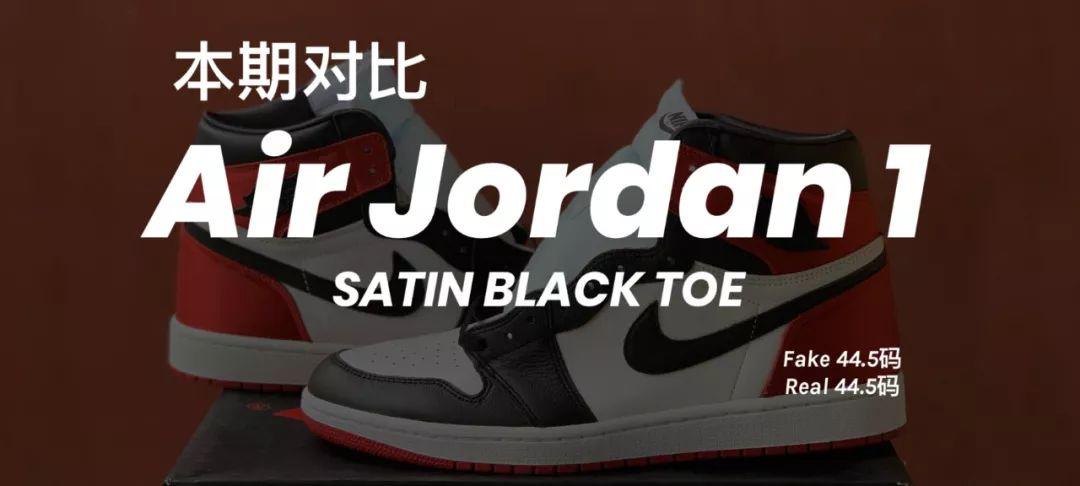 Air Jordan1丝绸黑脚趾细节图 AJ1丝绸黑脚趾真假对比