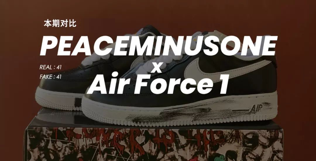 Air Force 1 x PMO GD小雏菊  AF1权志龙联名真假对比