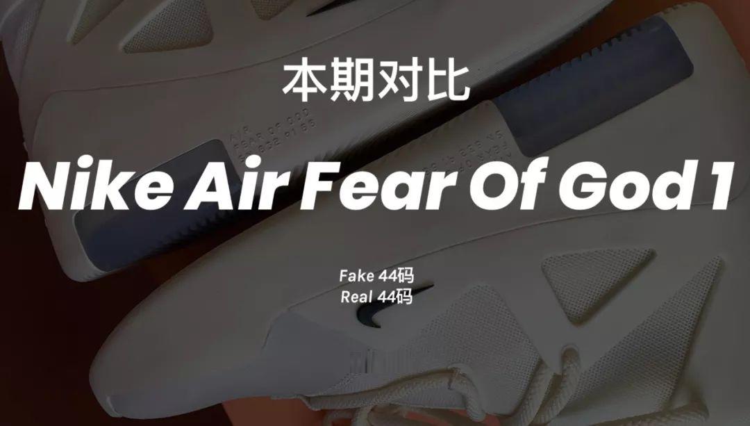 如何辨别fog真假 Nike Air FOG 1 Sail 真假对比