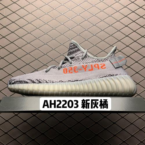 "Yeezy 350V2  ""Beluga 2.0"" 中文标版新灰橙 AH2203 侃爷椰子350 巴斯夫大底_莆田鞋最高版本一般什么价位"