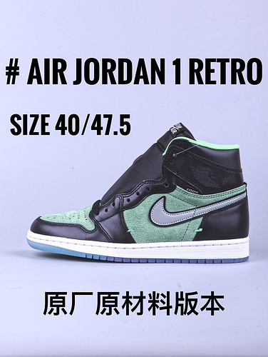 """Air Jordan 1 系列""""绿巨人""""_aj1GT毒版售价"""