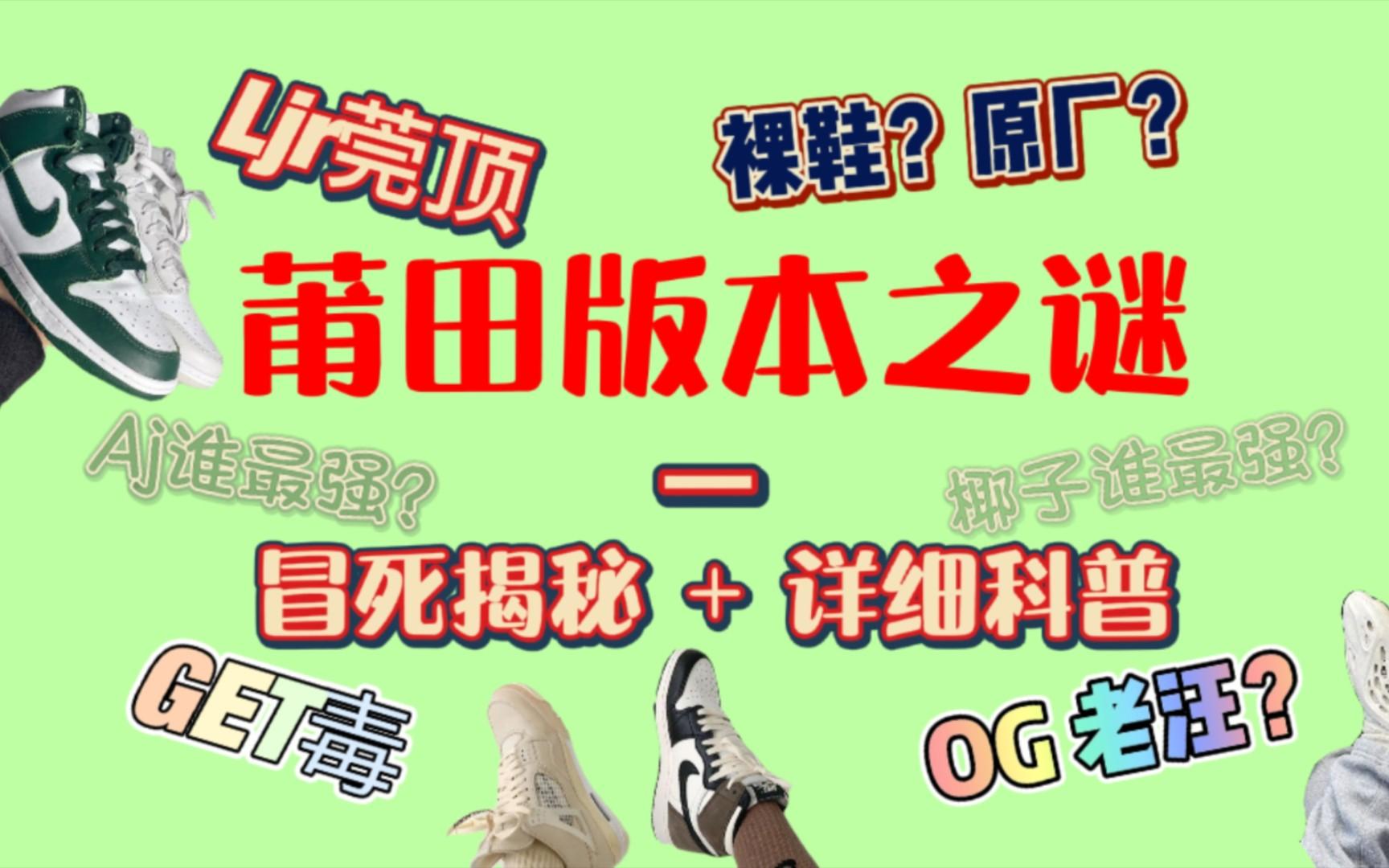 【东莞AJ指南】莆田鞋版本终极科普!Ljr 老汪 XP Y3 pk等等 代号详细讲解