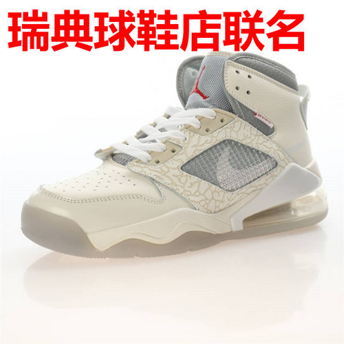 Sneakersnstuff x Jordan Mars 270 瑞典著名球鞋店铺联名 20周年励志成名主题 火星之子混合球鞋 奶白灰红爆裂纹配色 CT3445-100