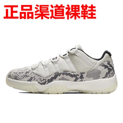 "Air Jordan 11 Retro ""Snakeskin"" 清远渠道货 需要拼图""鞋盒,鞋垫""可过鉴定 无原盒裸鞋版本 白蛇配色 CD6846-002"